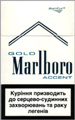 Marlboro Accent (Ultra Lights) Cigarette pack