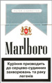 Marlboro Ultra Lights (Silver) Cigarette pack
