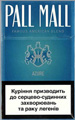 Pall Mall Azure Cigarette pack