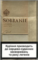 Sobranie Gold Cigarette pack