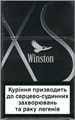 Winston XS Silver NanoKings(mini) Cigarette pack