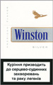 Winston Super Lights (Subtle Silver) Cigarette pack