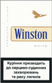 Winston One (White) Cigarette pack